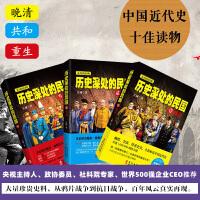 兴盛乐:新品套装-历史深处的民国(全3册)晚清+共和+重生,中国近代史十佳读物!微博十佳读物!1亿次搜索量
