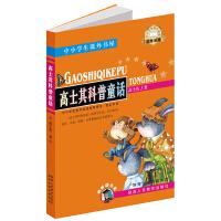 高士其科普童话 中小学生课外阅读推荐图书