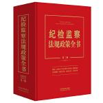 纪检监察法规政策全书(第三版)
