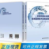 生活饮用水水质在线监测技术及其应用 9787502648954 中国标准出版社