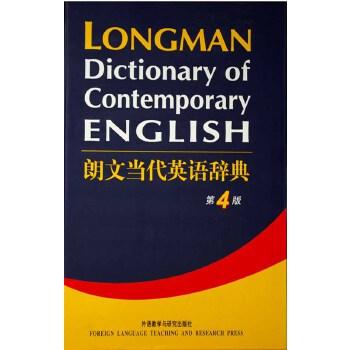 朗文当代英语辞典(第四版)全彩色——中国较畅销的英英词典,享誉世界的权威品牌