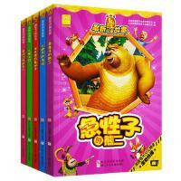 全套5册动画故事熊出没光头强与熊大熊二漫画故事书正版书籍熊出没动画故事谁动了我的萝卜故事书畅销儿童图画书籍