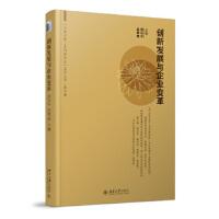 【二手书8成新】创新发展与企业变革 厉以宁,武常岐 北京大学出版社