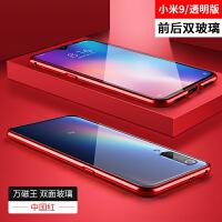 小米9手机壳透明版玻璃小米9金属边框超薄保护套九限量版个性创意