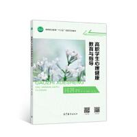高职学生心理健康教育与指导 徐龙海 9787040517217 高等教育出版社教材系列