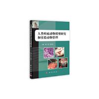 【二手旧书9成新】人类疾病动物模型研究和实验动物管理 温浩、侯月梅、张春、姜涛 9787030341815 科学出版社