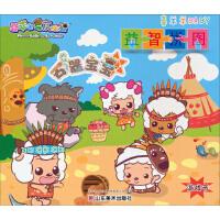 喜羊羊与灰太狼 喜羊羊BABY益智拼图:石器宝宝,丕欧丕(上海)贸易有限公司,山东美术出版社,978753304898