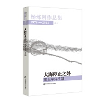 杨炼创作总集1978―2015(卷三:南太平洋手稿)