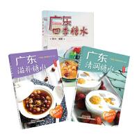 广东糖水 清润滋补四季 3本151款饮品水果甜点