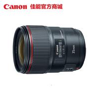 【佳能官方商城】Canon/佳能 EF 35mm f/1.4L II USM