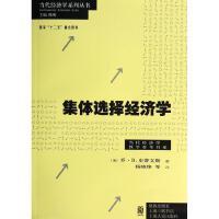 集体选择经济学/当代经济学教学参考书系/当代经济学系列丛书