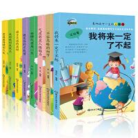 影响孩子一生的正能量全8册儿童文学校园励志故事书我*秀三年级必读课外书四五六儿童读物7-9-10-12-15岁小学生课外阅读书籍