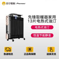 【苏宁易购】先锋取暖器家用13片电热式油汀DYT-Z2恒温节能静音电暖气 电暖器