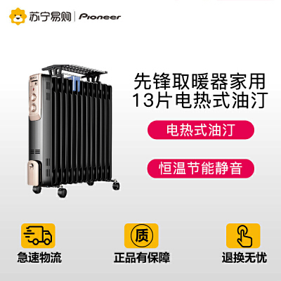 【苏宁易购】先锋取暖器家用13片电热式油汀DYT-Z2恒温节能静音电暖气 电暖器苏宁配送 节能静音