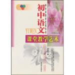 初中语文课堂教学艺术 孙春成,刘显国 9787503834790 中国林业出版社