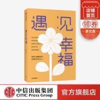 遇见幸福 喻丰 著 励志 读懂积极心理学 追求人生 遇见幸福 中信出版社图书 正版
