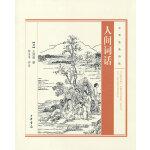 人间词话--中华经典诗话