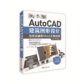 AutoCAD建筑图形设计与天正建筑TArch工程实践(2014中文版) 以AutoCAD 2014和天正建筑2014为工具出发,全方位介绍CAD制图技术和建筑图形的绘制方法、流程与技巧