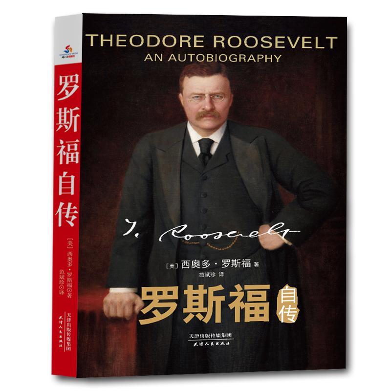 罗斯福自传 美国总统的励志经典 中小学生必读名著 教育部新课标推荐书目