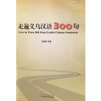 走遍义乌汉语300句