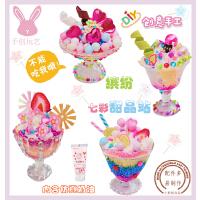 儿童diy手工益智玩具食玩玩具缤纷七彩甜品站仿真奶油材料包制作