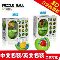 新阳光益智球3D立体拼图拼装积木迷宫趣味智力球儿童益智玩具