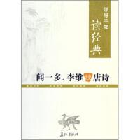 【二手书8成新】闻一多、李维谈唐诗 闻一多,李维 长征出版社