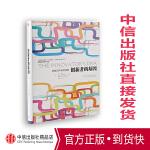 创新者的基因(创新者系列)【美】克莱顿?克里斯坦森 著 掌握五种发现技能 将创新植入体内 5种发现技能 中信出版社图书