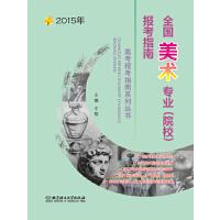 2015年全国美术专业(院校)报考指南(2015年报考指南系列) 文祺 9787564099978