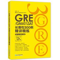 新东方:GRE/GMAT/LSAT长难句300例精讲精练(19年9月新版)