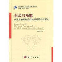 形势与功能:英语左偏置构式的篇章语用功能研究