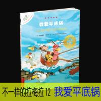 我爱平底锅/不一样的卡梅拉12 儿童绘本 二十一世纪出版社 9787539188607
