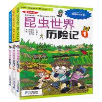全套共3册绝境生存系列第三辑 昆虫世界历险记123 我的第一本科学漫画书 7-8-9-10-15岁少儿童科普读物 正版