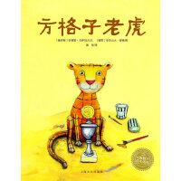 【二手旧书9成新】海豚绘本花园:方格子老虎(精装绘本)-安德雷・乌萨切夫-9787553509266 上海文化出版社