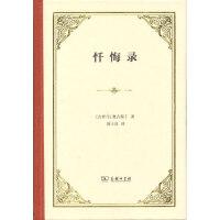 忏悔录(精装本)【古罗马】奥古斯丁 周士良 译 商务印书馆