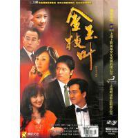 年度大剧-金枝玉叶(十四碟装完整版)DVD