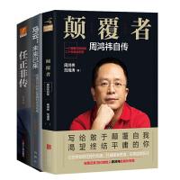 颠覆者:周鸿�t自传+马云:未来已来+任正非传(套装共3册)财经大佬管理书系 企业经营管理学