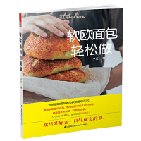 ��W面包�p松做 子石著 面包做法大全教程 ��W面包制作教程 烘焙��籍新手入�T配方 �牧汩_始�W烘焙烤箱��籍 面包制作��籍