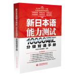 新日本语能力测试10000词汇分级背诵手册
