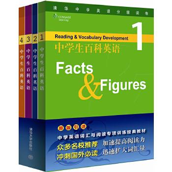 中学生百科英语(套装共4册) 原版引进,众多教学机构和学校老师推荐的英语阅读系列