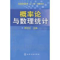 概率论与数理统计 化学工业出版社