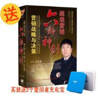 赠2个爱国者充电宝! 超级营销之营销战略与决策:六脉神剑(7DVD+手册)王文良
