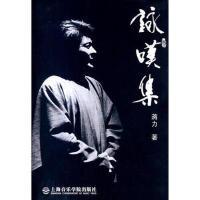 【二手书8成新】咏叹集 蒋力 上海音乐学院出版社