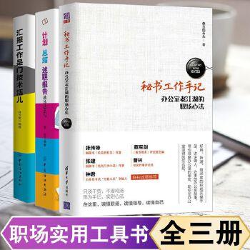 【全3册】计划...