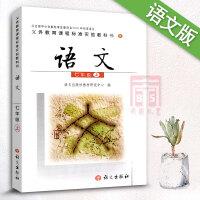 语文版初中语文课本教材教科书初一 7年级上册 七年级上册语文课本 语文出版社
