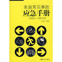【二手书8成新】家庭常见事故应急手册 杨勇著 现代出版社