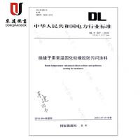 绝缘子用常温固化硅橡胶防污闪涂料(DL/T 627-2018)