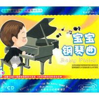 天才幼教:宝宝钢琴曲 德国版(3CD)