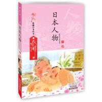 日本人物 - 蔡澜日本四书(舌尖上的中国总顾问,著名电影人,作家、美食家,香港四大才子之一)