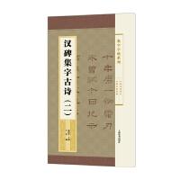 集字字帖系列・汉碑集字古诗(二)